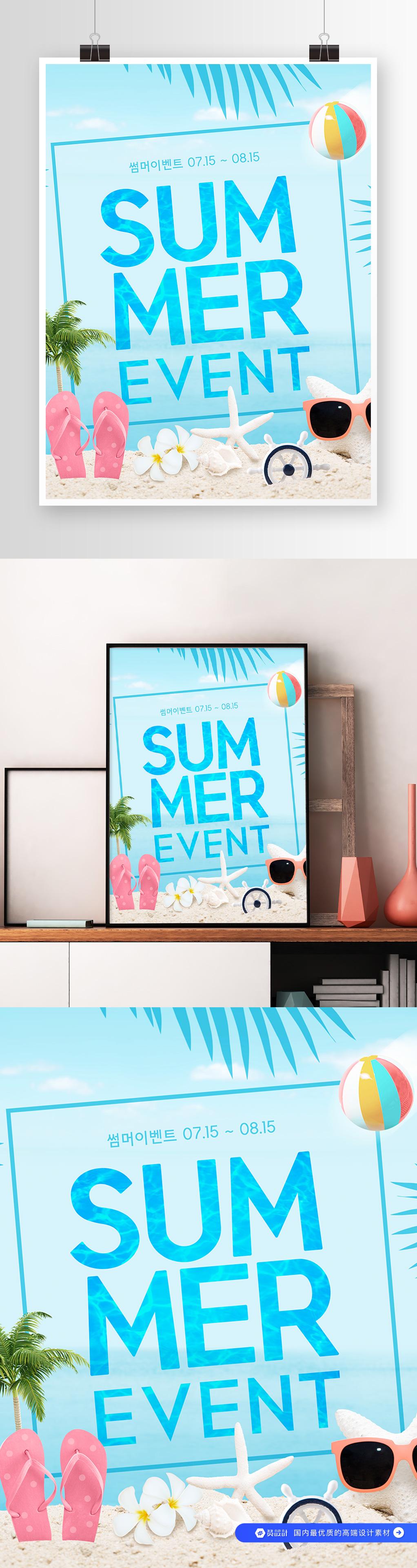 夏季海滩游玩促销海报素材 (1)