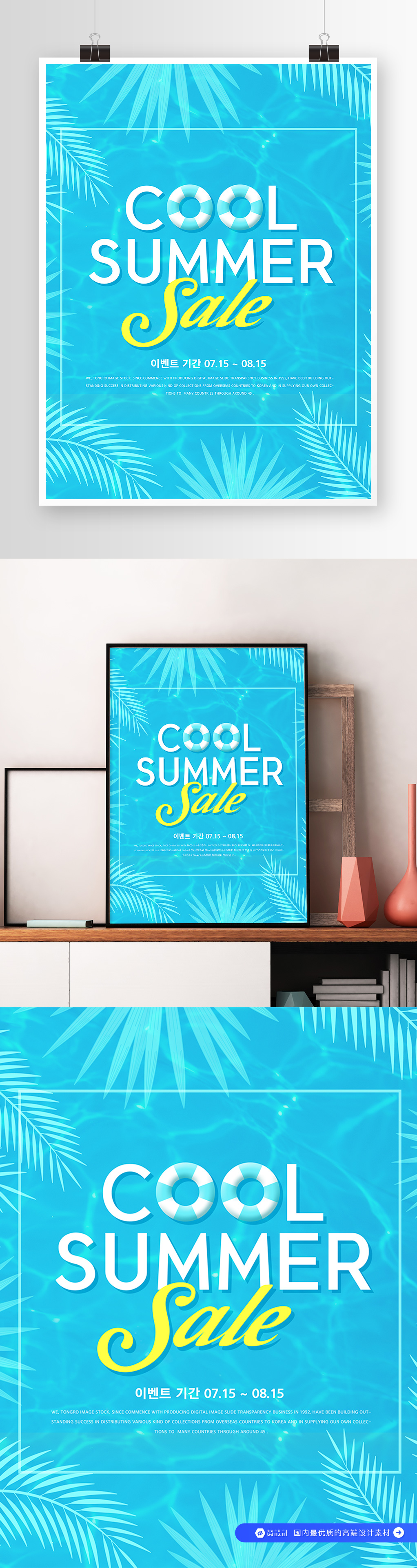 夏季海滩游玩促销海报素材 (3)