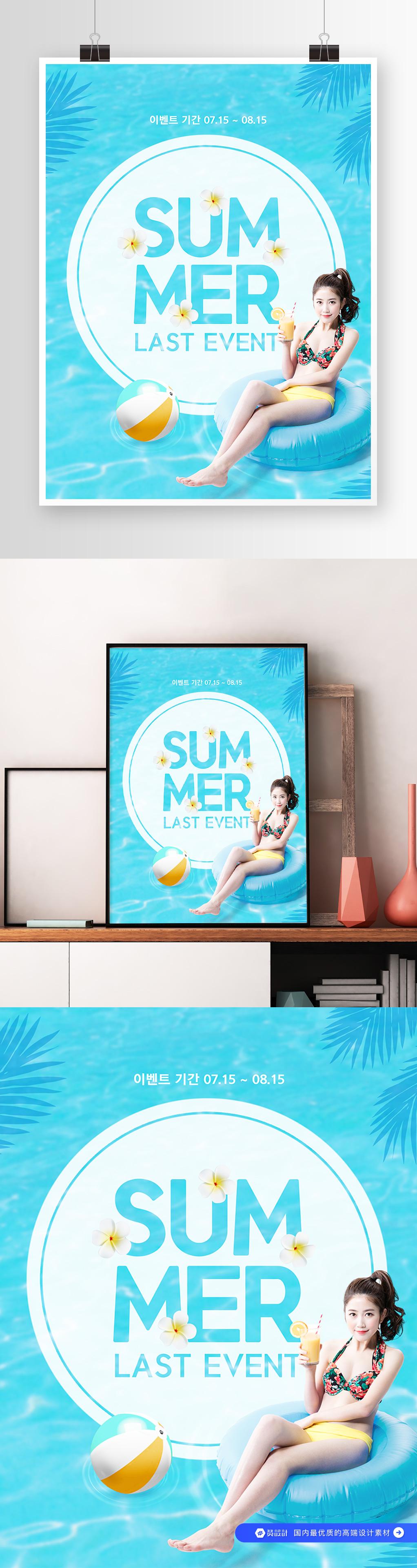 夏季海滩游玩促销海报素材 (8)