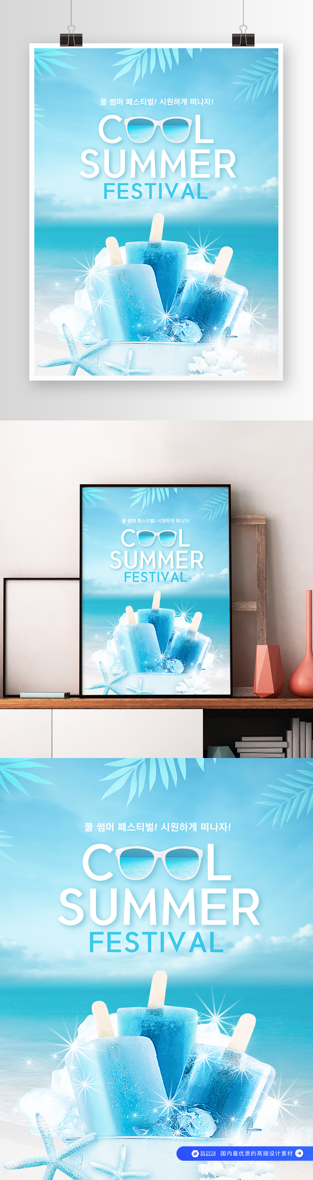 夏季海滩游玩促销海报素材 (9)