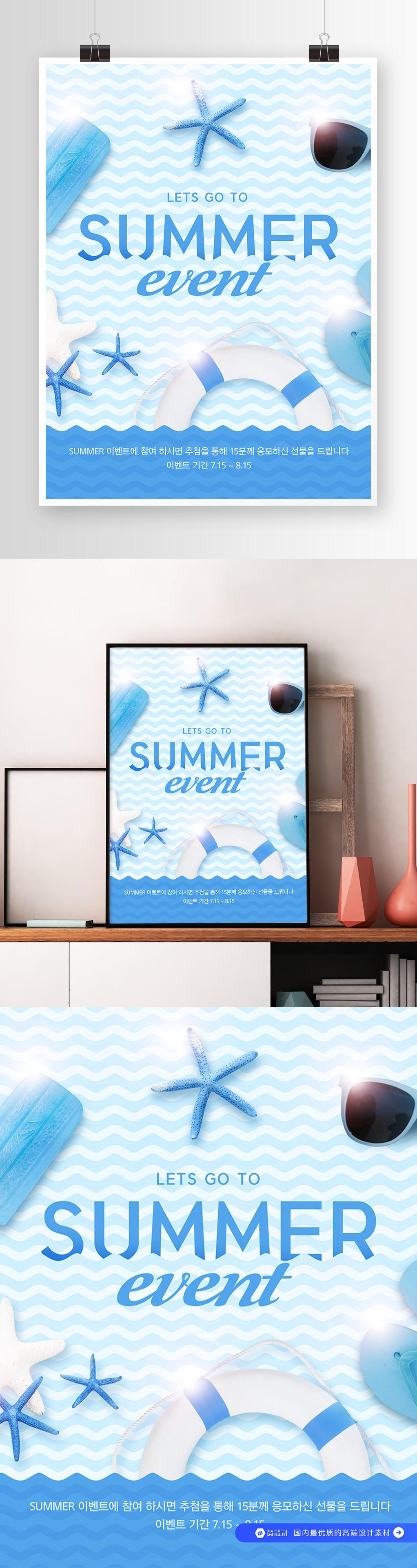 夏季海滩游玩促销海报素材 (10)