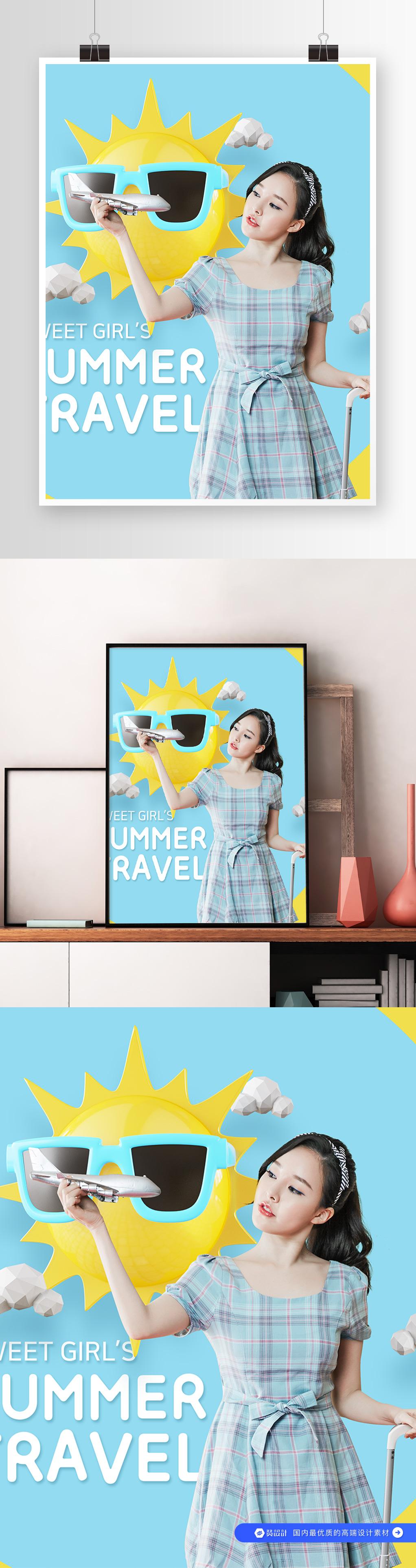 蓝色小清新美女旅行海报