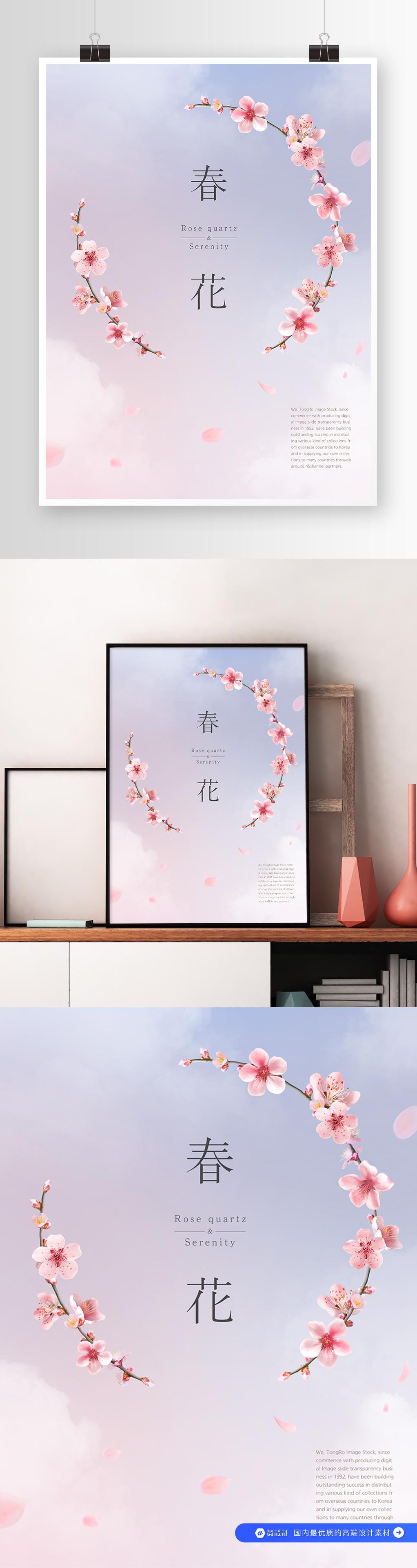 春季唯美桃花海报素材(1)
