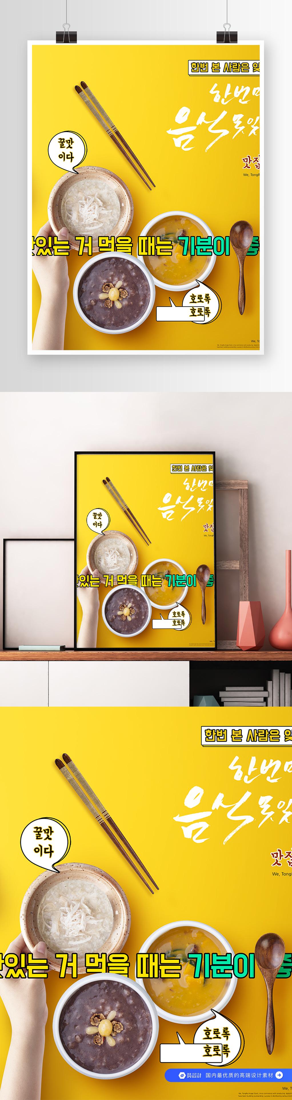 韩式美食营养粥美食海报素材