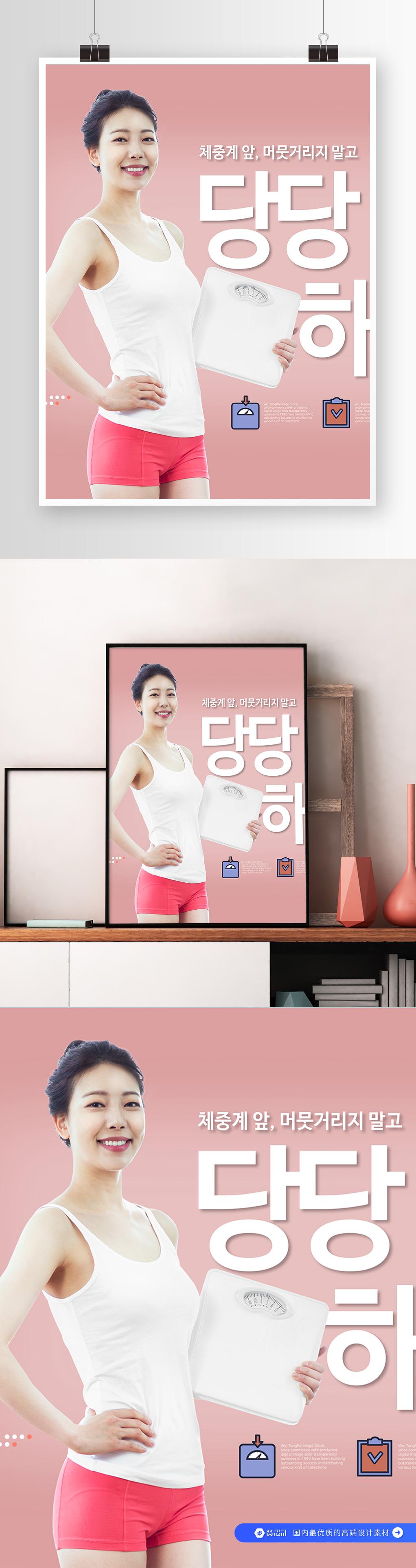 美女减肥 体重秤宣传海报