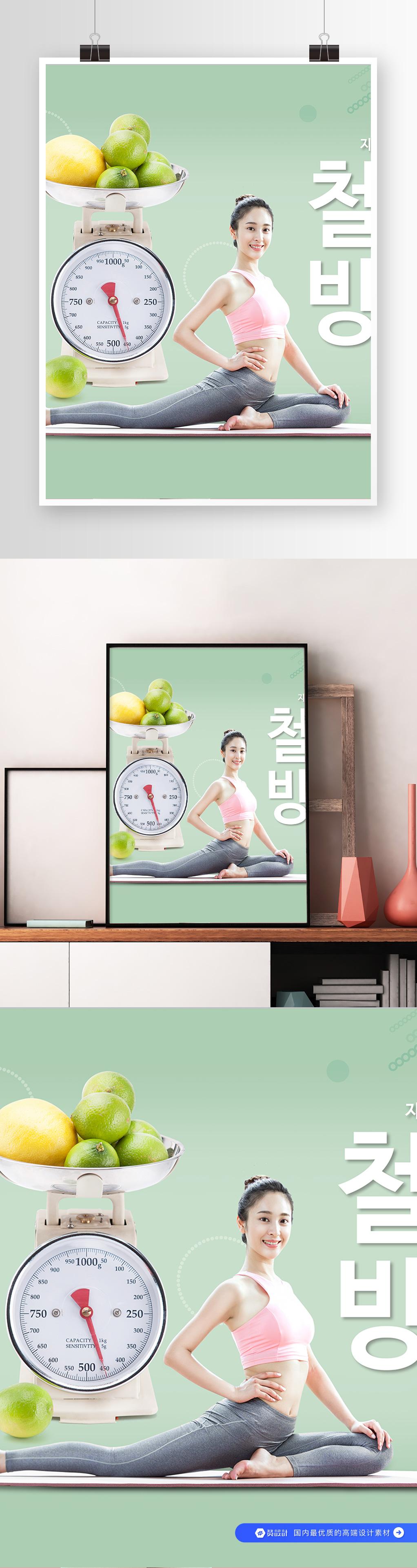 美女健康减肥餐 科学减肥宣传海报 (1)