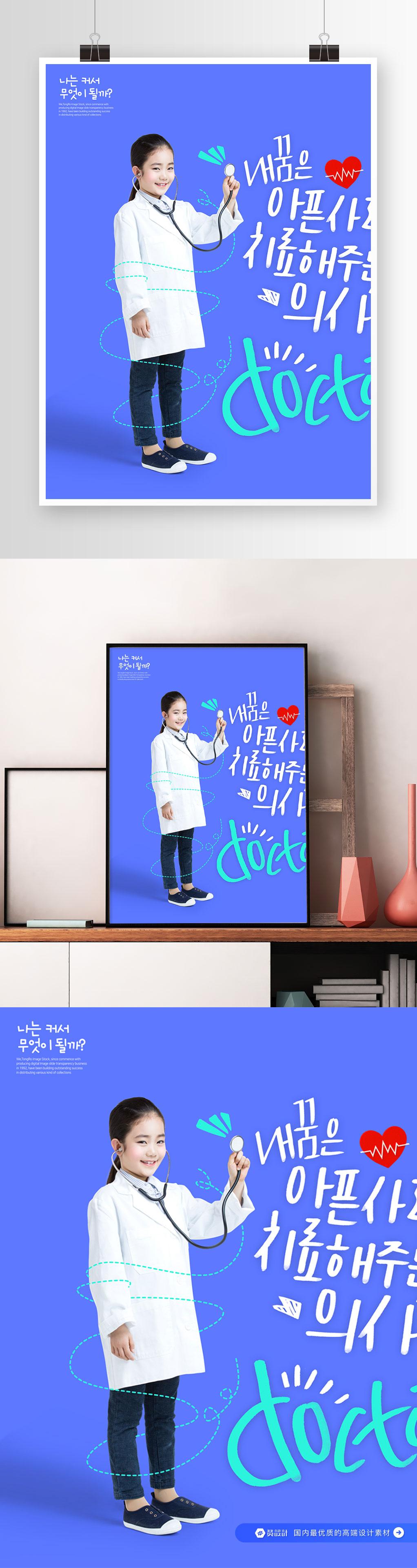 儿童 医生 听诊器宣传海报设计