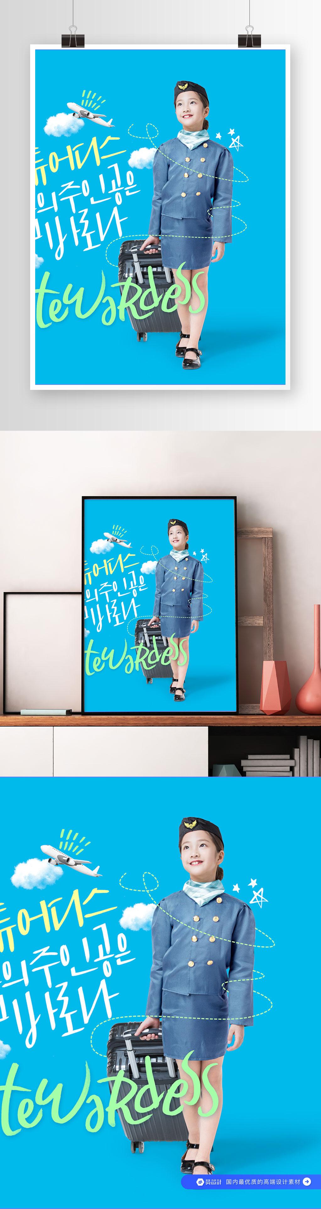 儿童  空姐宣传海报设计