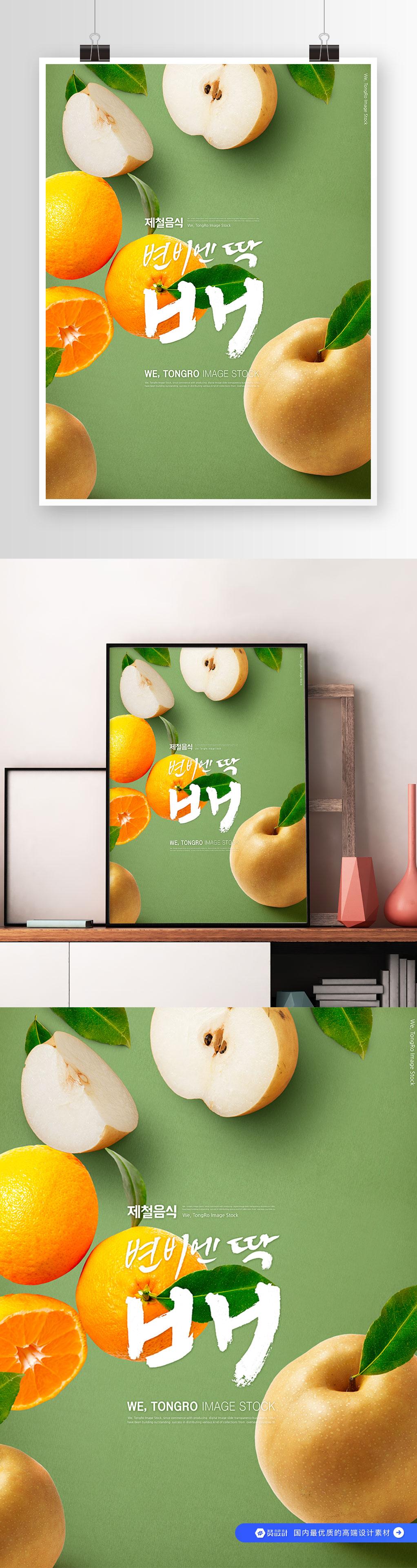 绿色水果促销海报素材