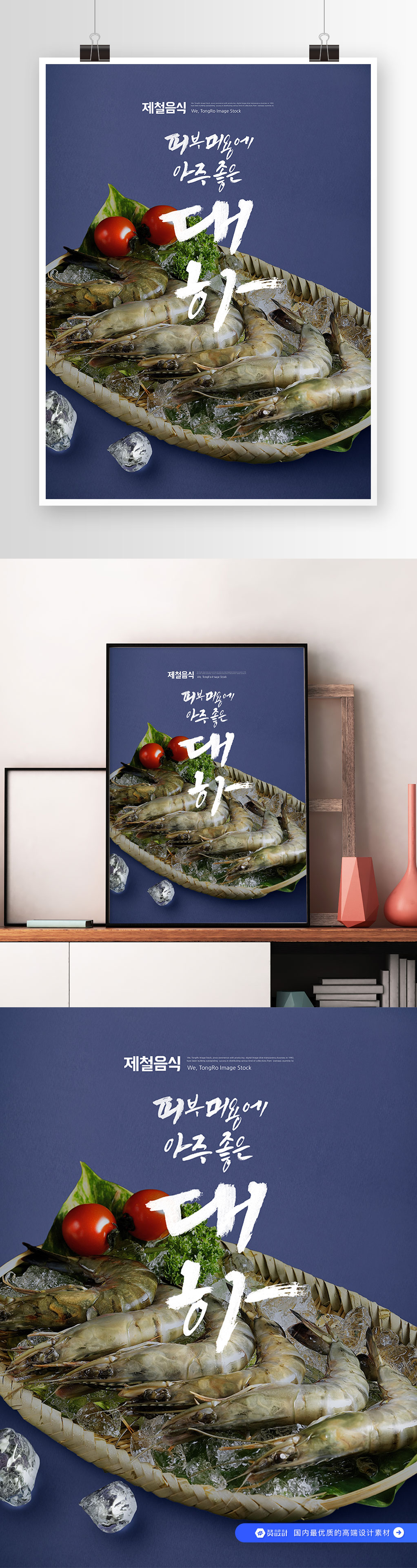 海鲜生鲜虾水产海报