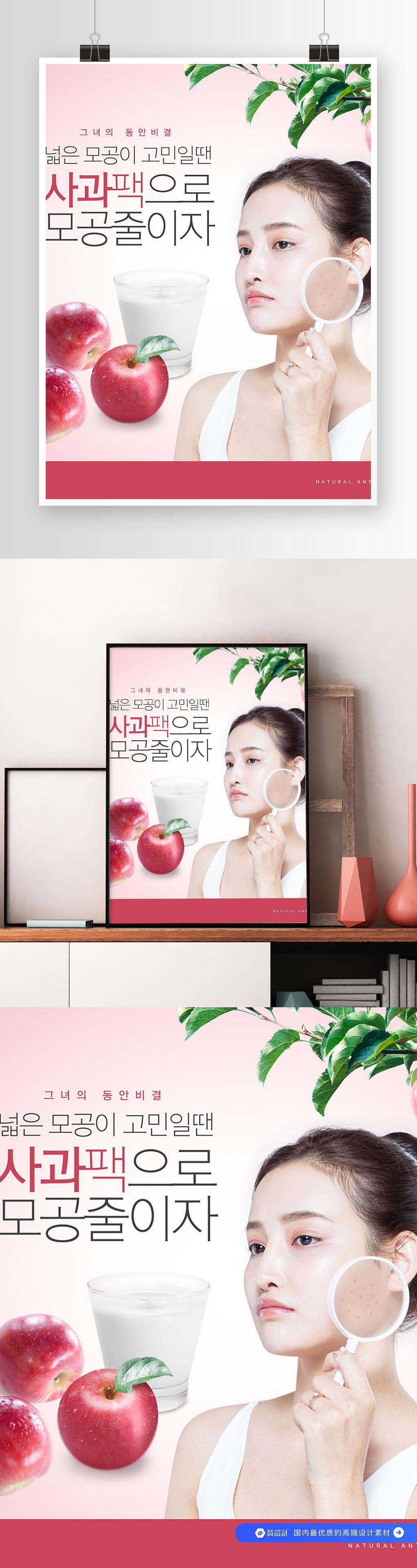 红苹果牛奶美女护肤品祛痘化妆品海报