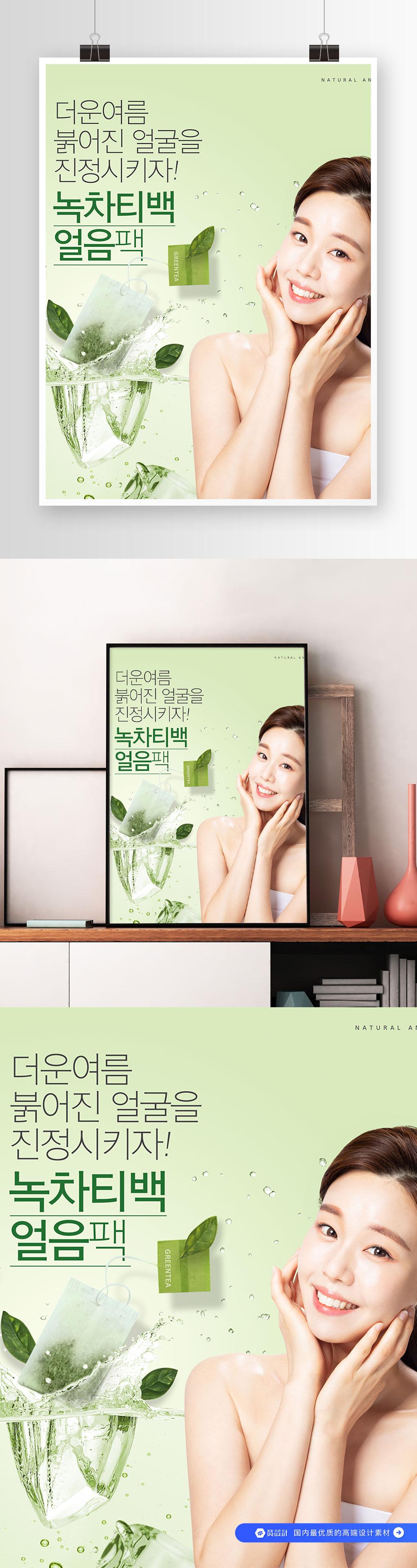 清新绿色美女美容护肤茶美容茶促销海报