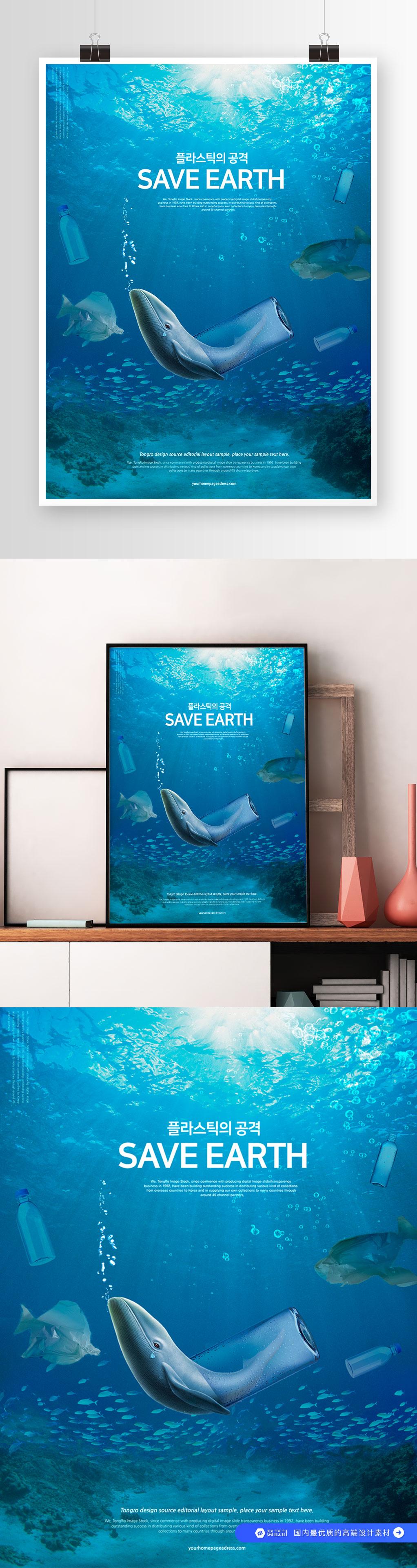 海洋环境日保护动物公益宣传海报