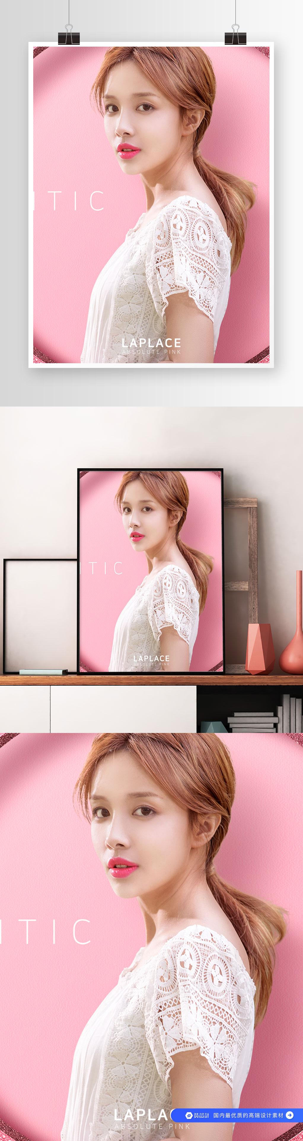 粉色简约美女化妆品护肤品宣传海报素材模板