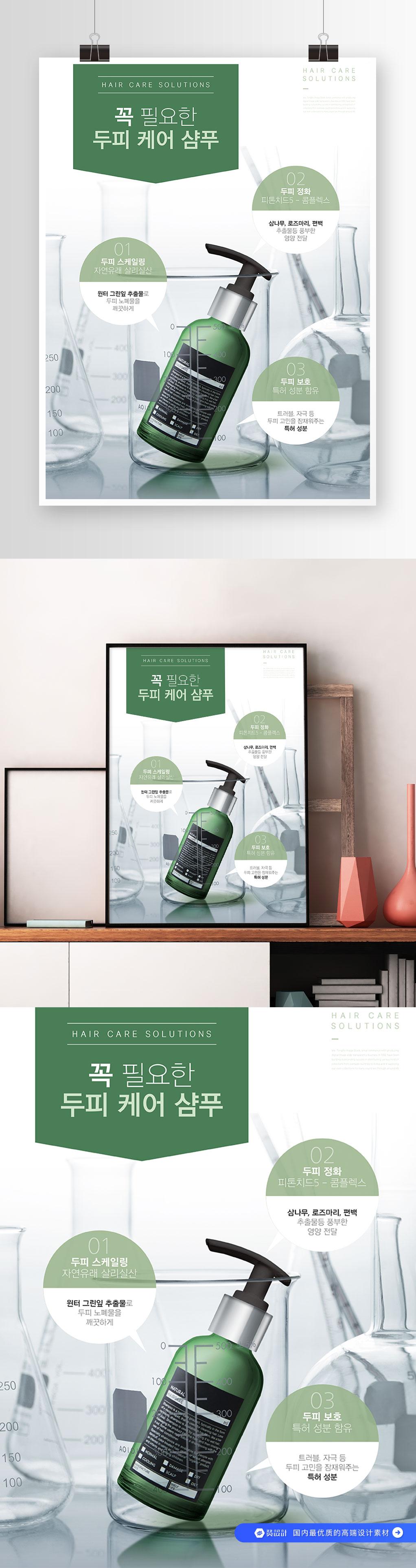 植物精华提取洗发水海报