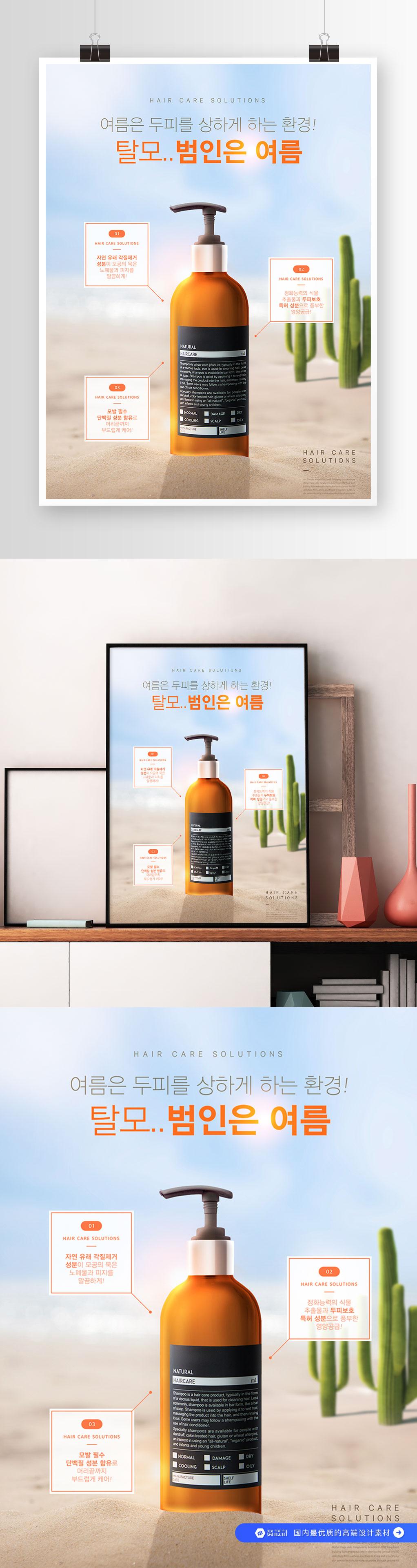 生姜洗发水促销海报