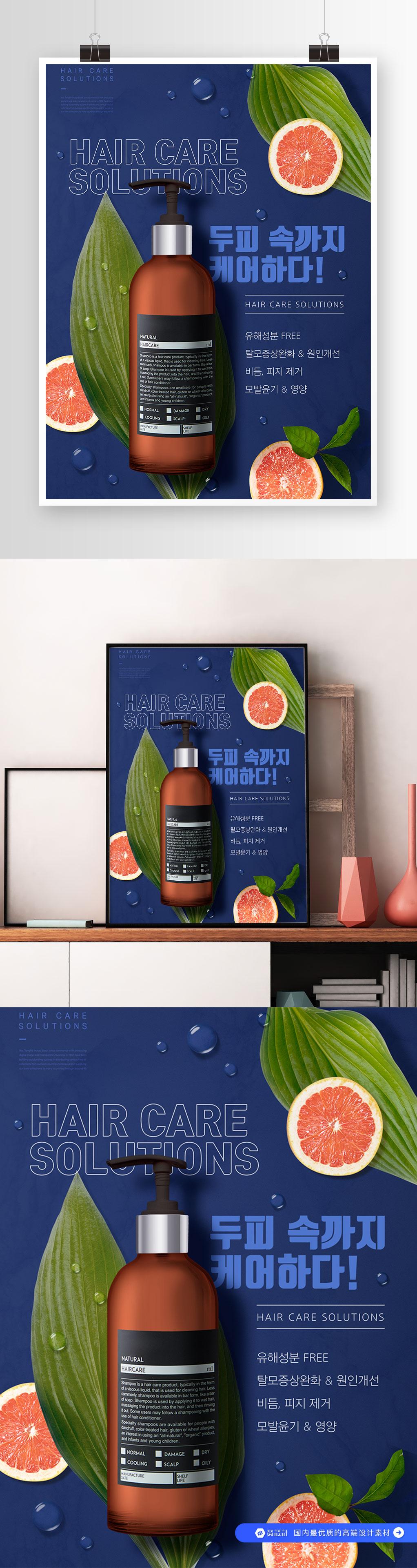 鲜橙植物精华洗发水促销海报