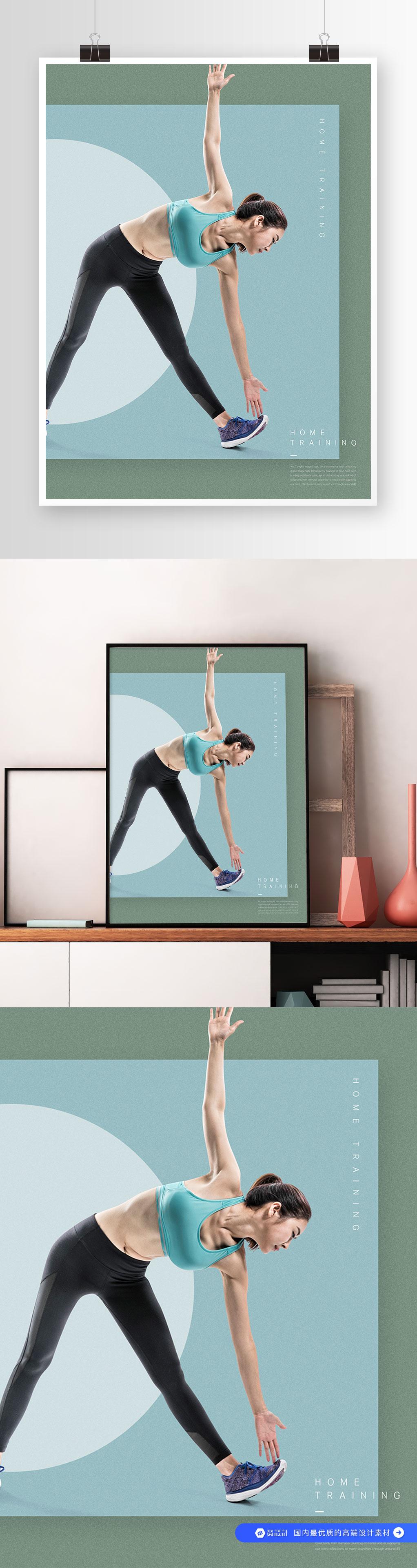 养生运动瑜伽美女健身海报设计素材(2)