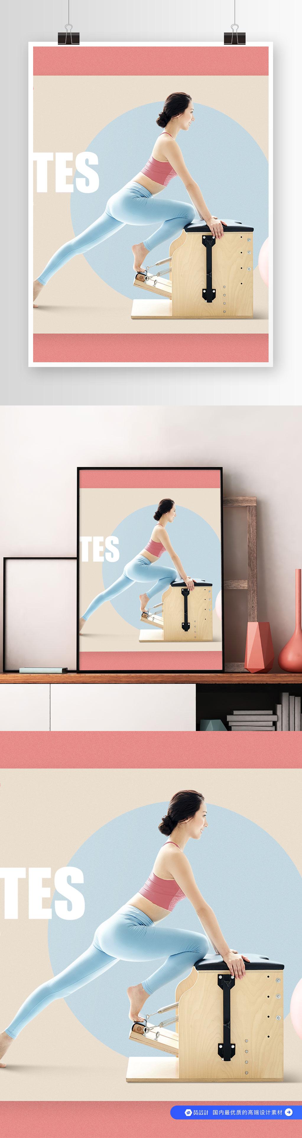 养生运动瑜伽美女健身海报设计素材(3)