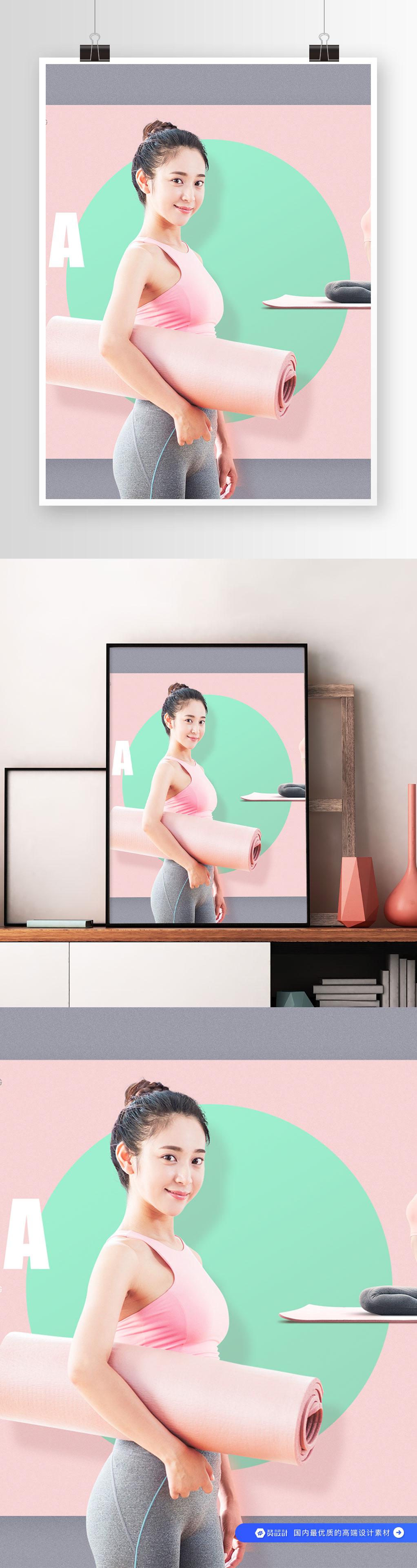 养生运动瑜伽美女健身海报设计素材(5)