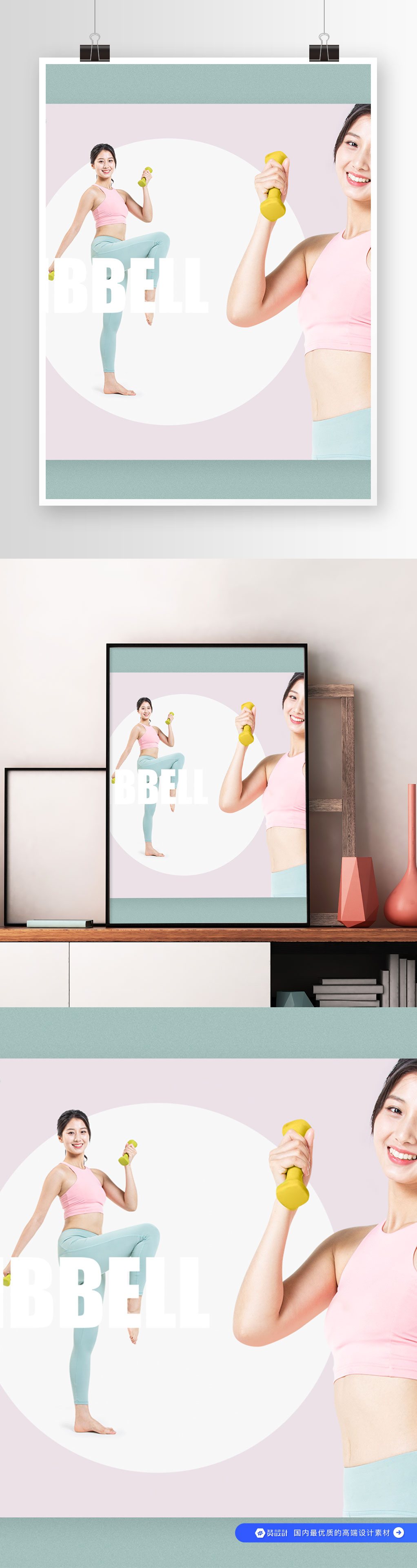 养生运动瑜伽美女健身海报设计素材(6)
