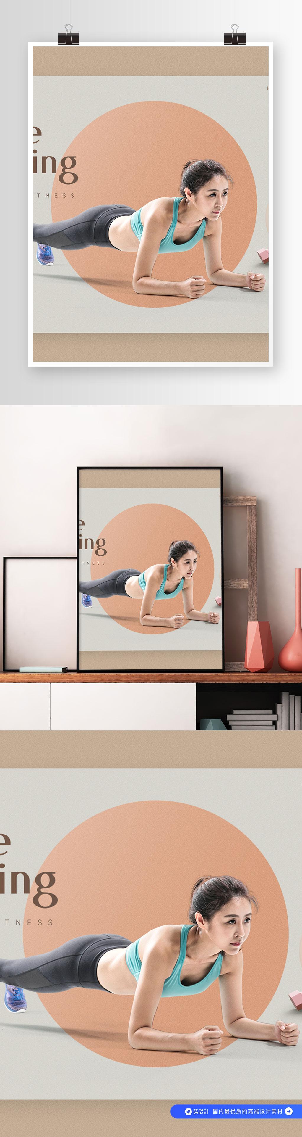 养生运动瑜伽美女健身海报设计素材(8)