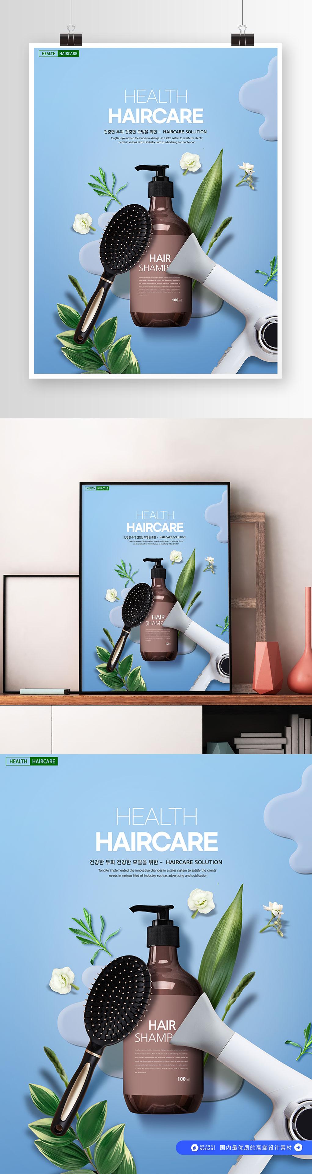 植物精油洗发护理产品宣传海报