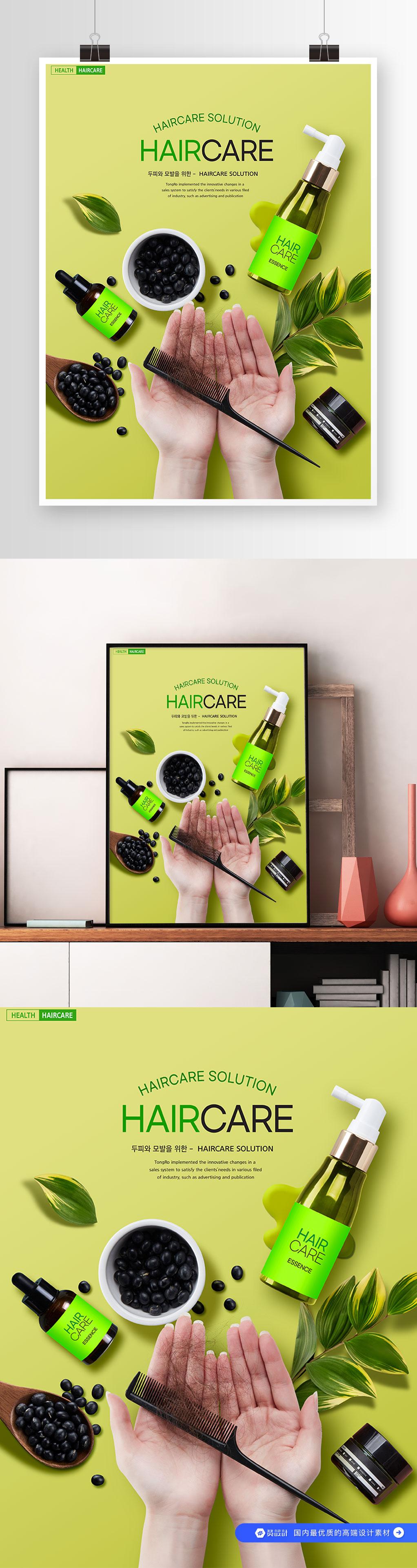 草本植物护发防脱产品广告促销海报素材