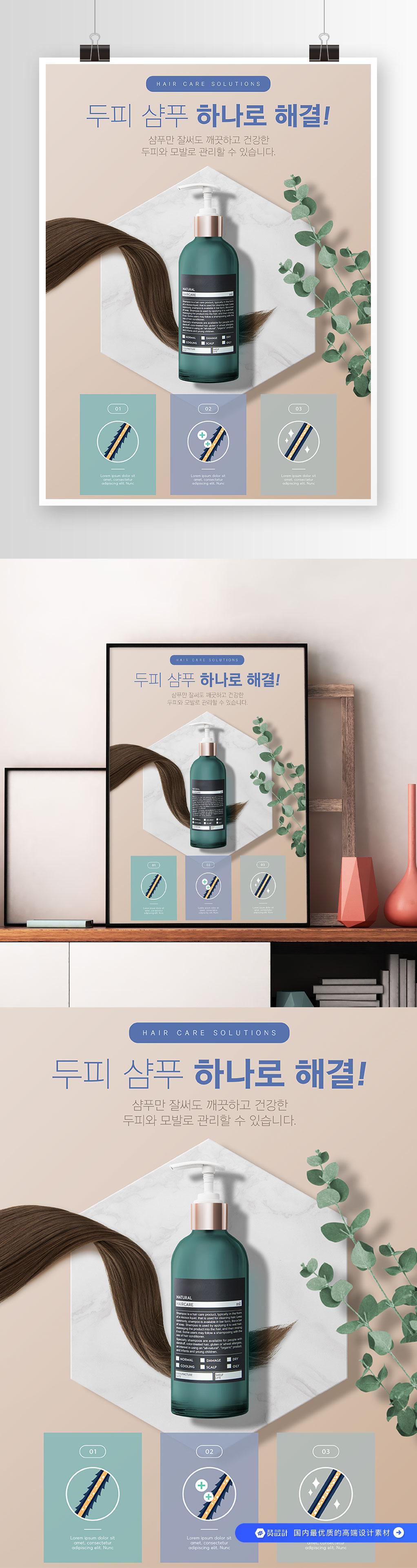 植物精油洗发水广告模板