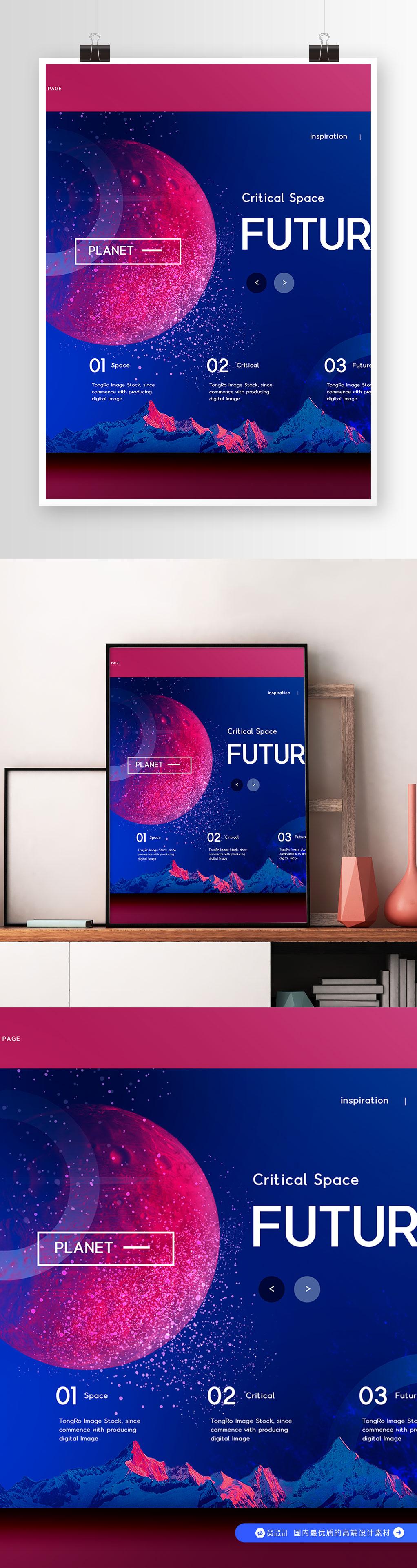科技星球梦幻星空科幻背景海报(5)