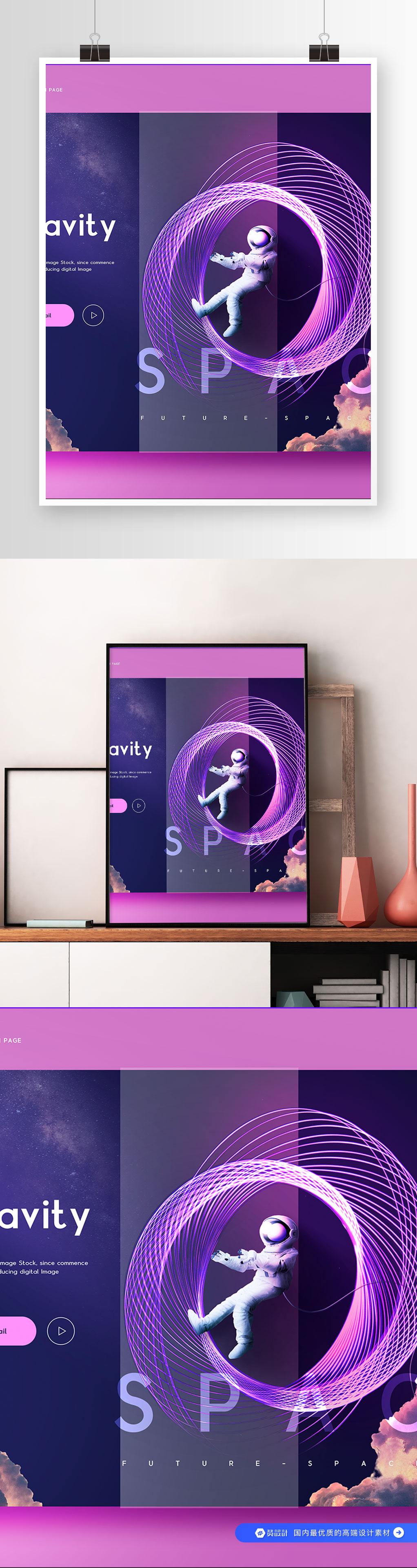 科技星球梦幻星空科幻背景海报(7)