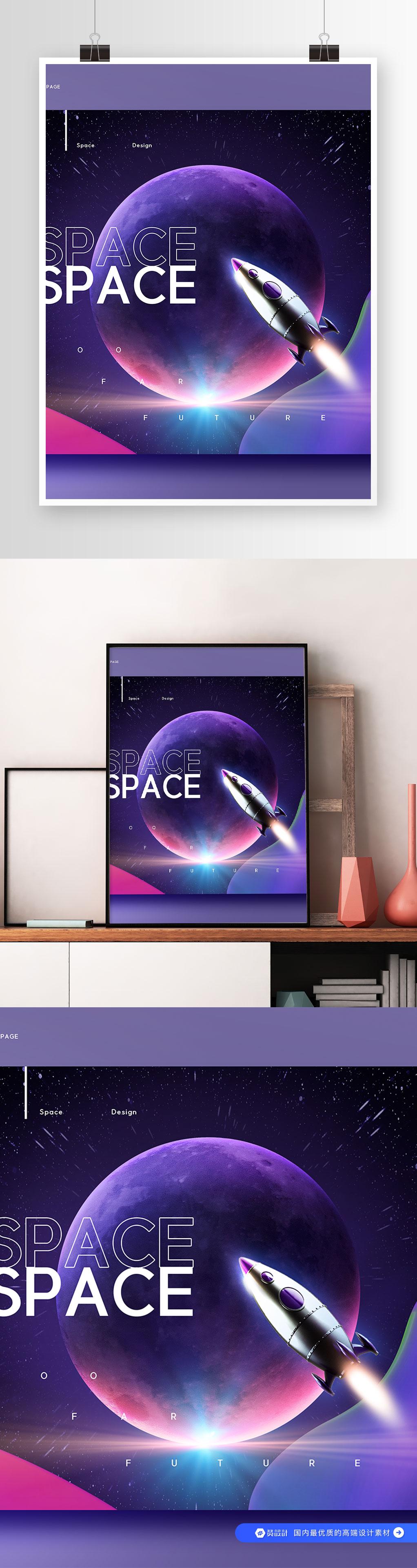 科技星球梦幻星空科幻背景海报(8)