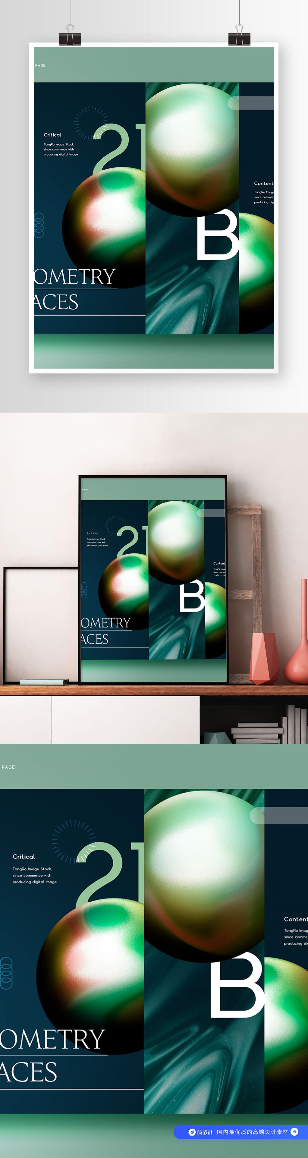 科技星球梦幻星空科幻背景海报(10)