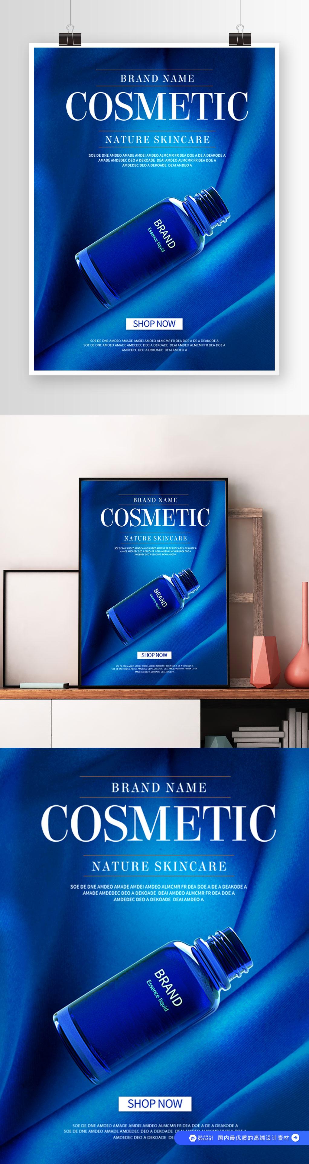 蓝色丝绸背景精华液护肤品海报设计素材
