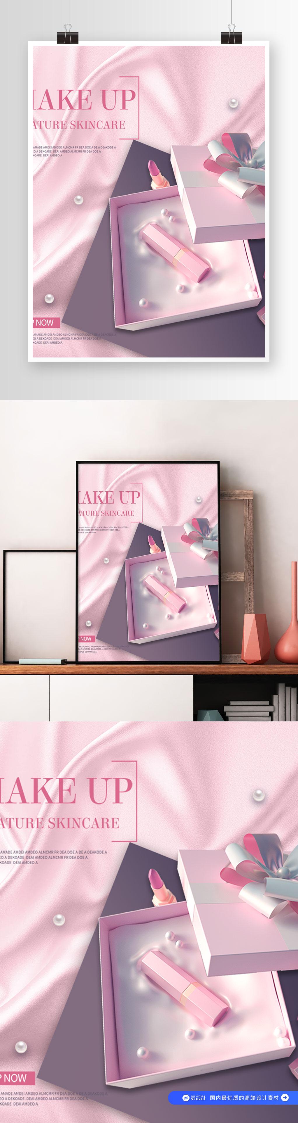 粉色高端丝绸背景彩妆口红化妆品促销海报素材