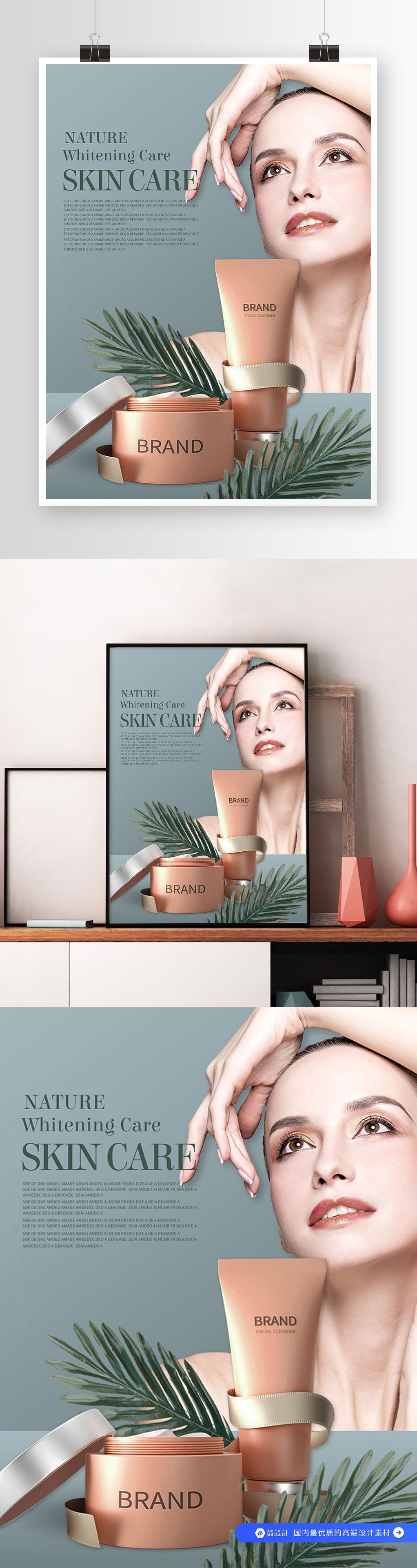 美白化妆品护肤品美女创意宣传海报设计