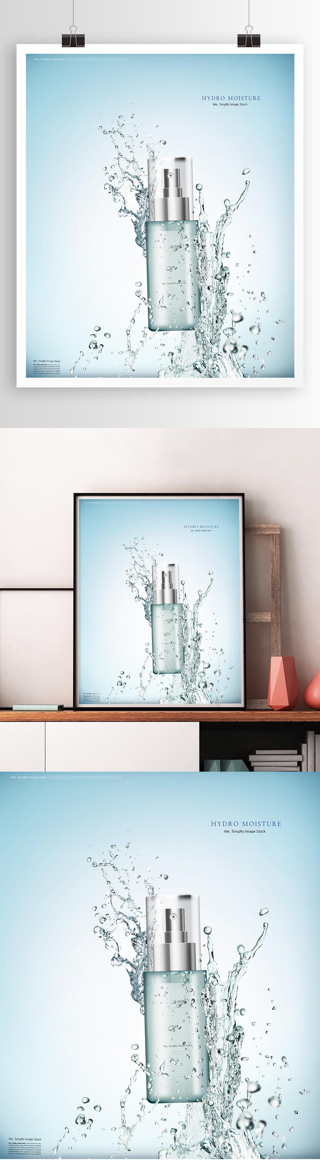 水润补水护肤品面霜化妆品海报PSD模板