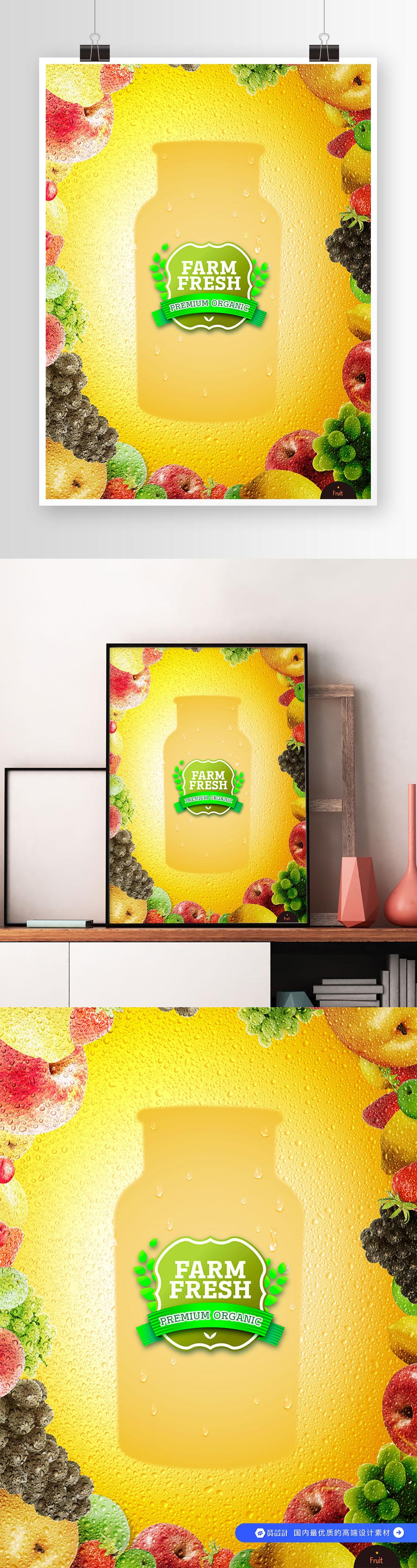 水果饮品简约创意冷饮店宣传海报