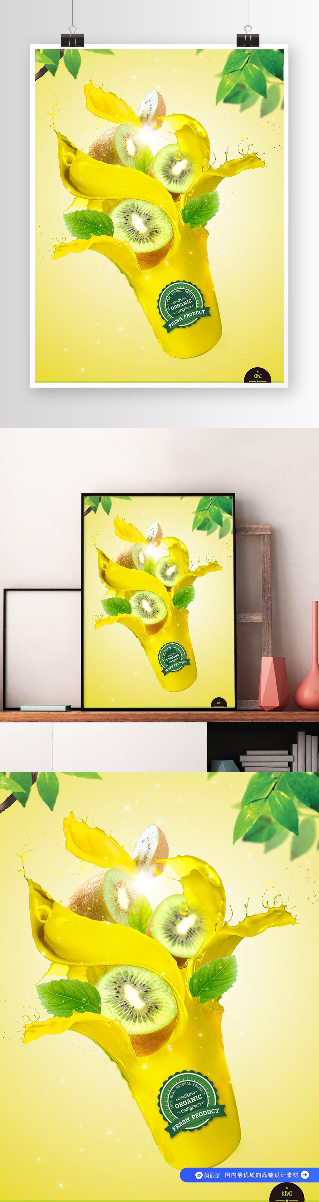 冷饮店奇异果猕猴桃冷饮果汁产品宣传促销海报素材