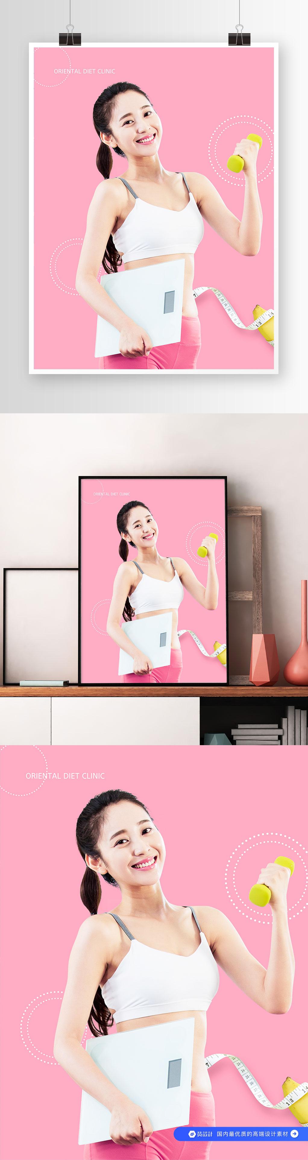 健身饮食瘦身减肥产品海报