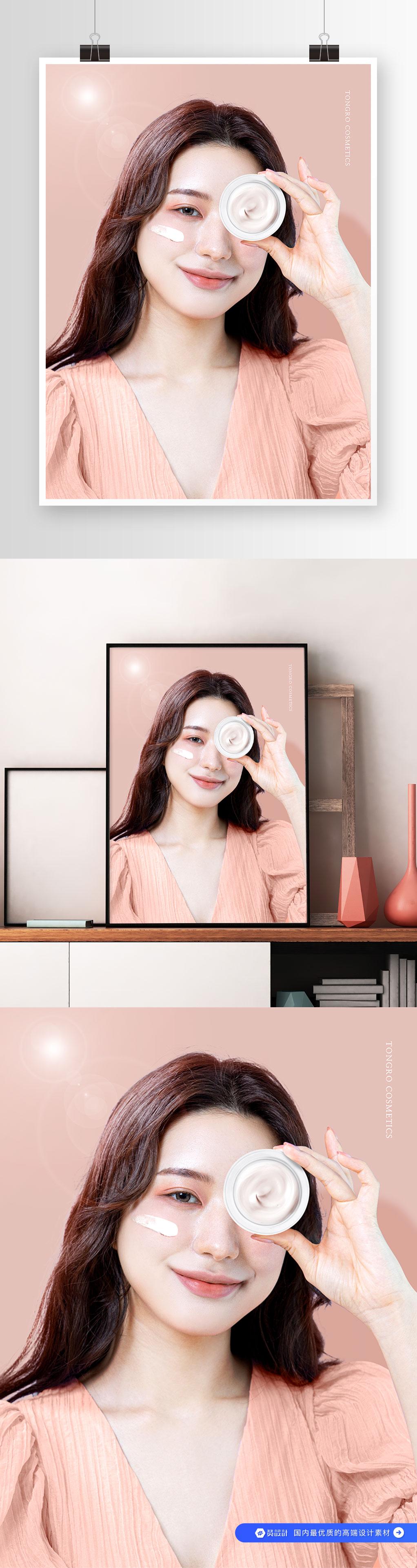粉红系美女化妆品广告 简约面霜促销海报