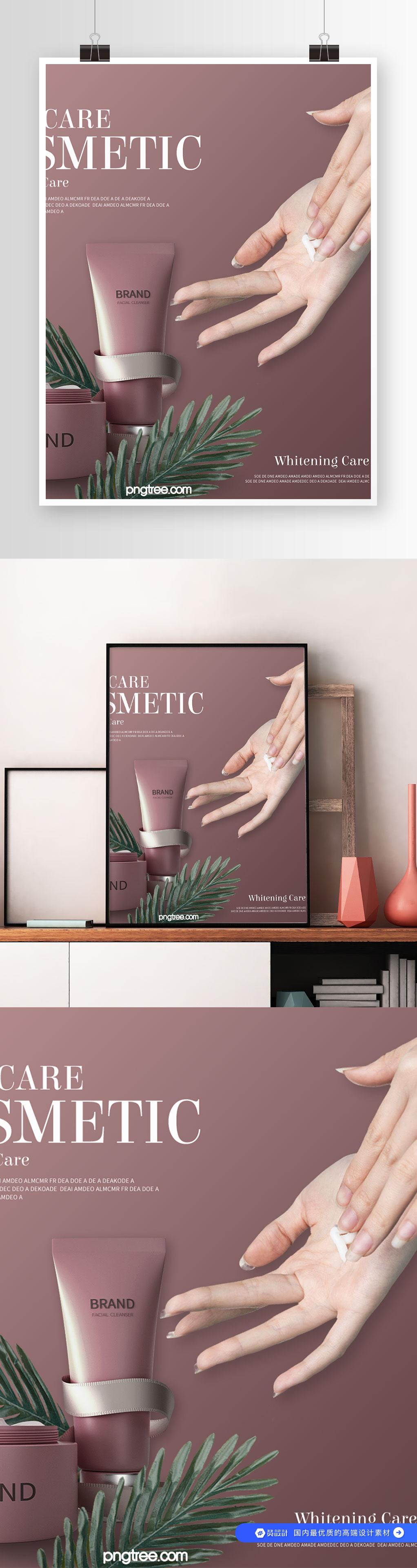 美容护肤品洗面奶乳液精华BRAND广告设计