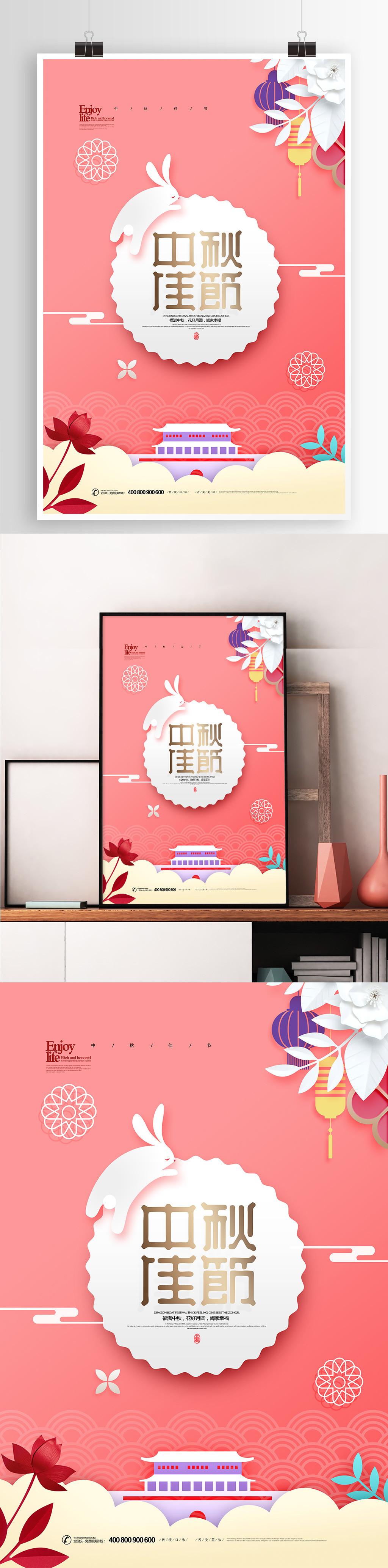 中国风粉色剪纸中秋佳节海报psd模版