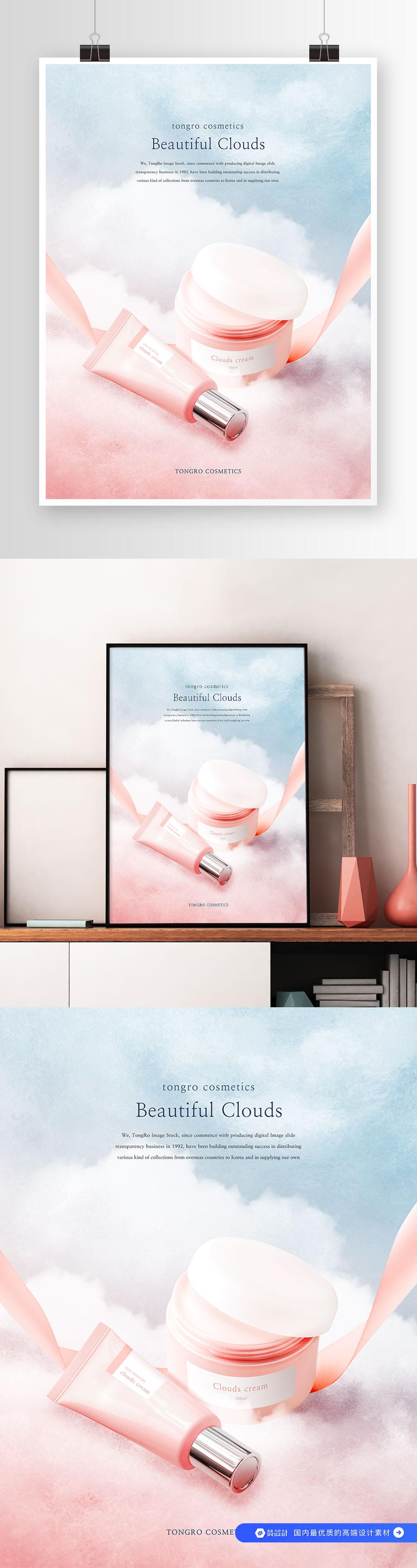 粉红套装美白锁水美妆海报
