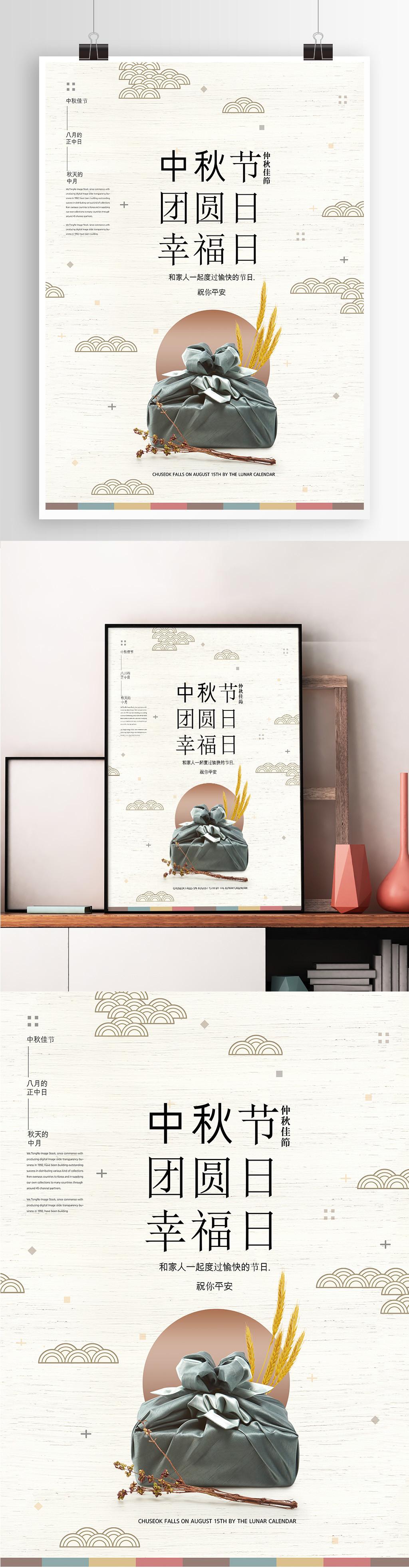 中国风简约云纹中秋节团圆日海报