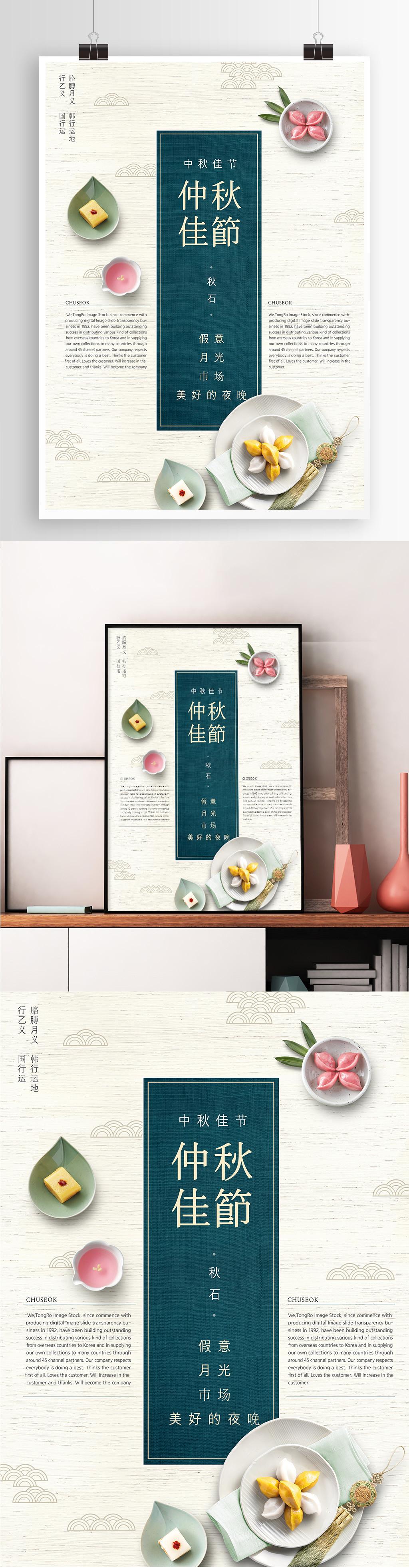 高端中国风简约云纹中秋节吃饺子海报psd