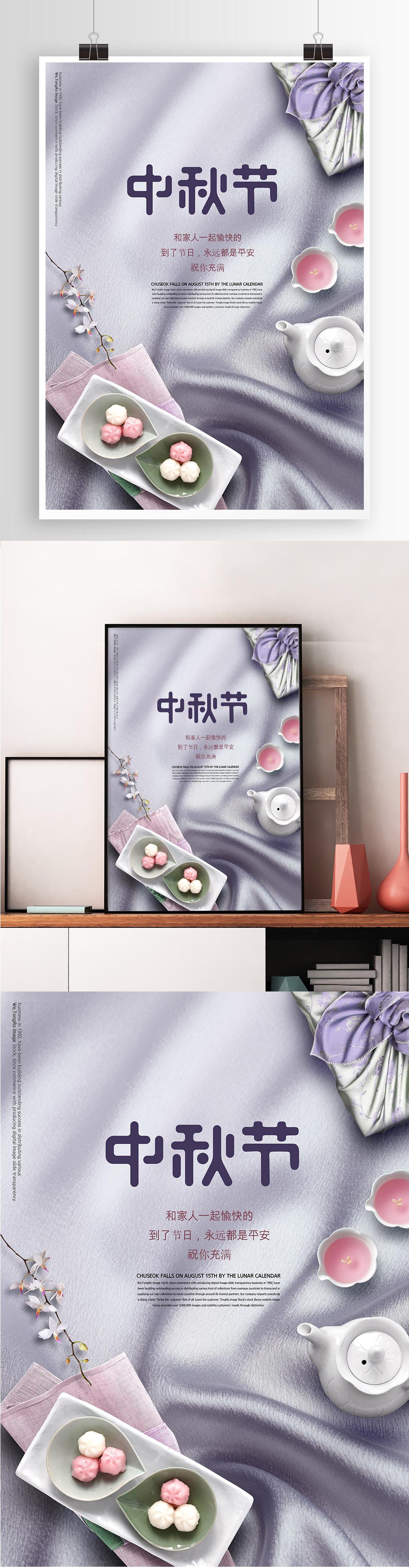 丝绸背景浅色系传统节日中秋节祝福海报
