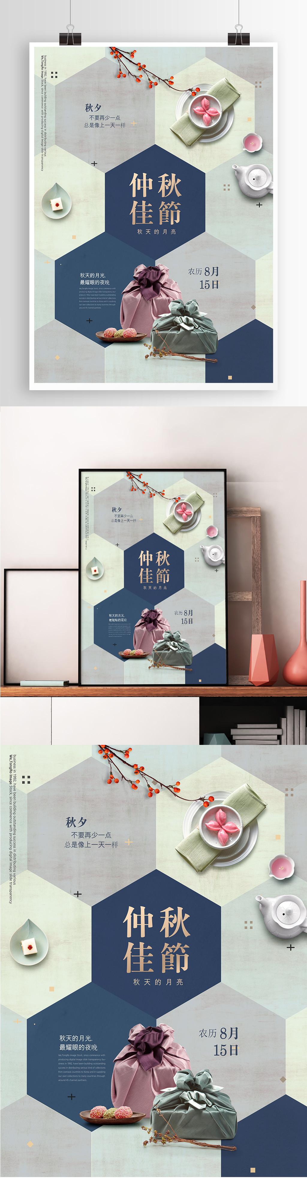 多边形背景中国传统节日中秋佳节海报