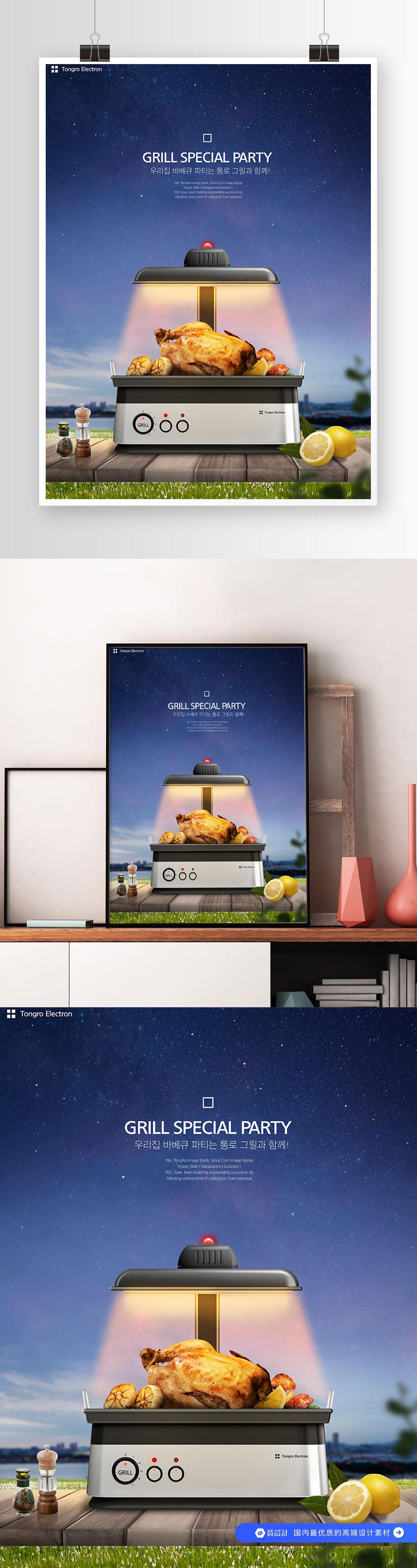 烤箱宣传海报设计模板