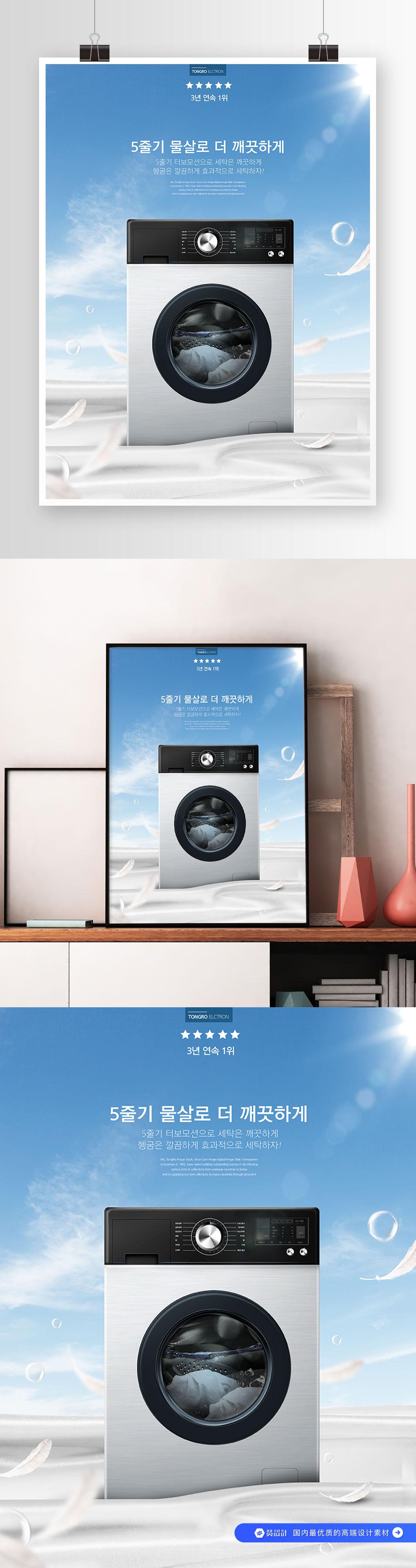 一步到位全自动洗衣机海报